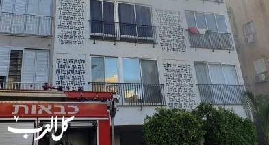 اصابة سيدة جراء حريق منزل في تل ابيب