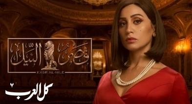 مسلسل قصر النيل الحلقة 3 HD