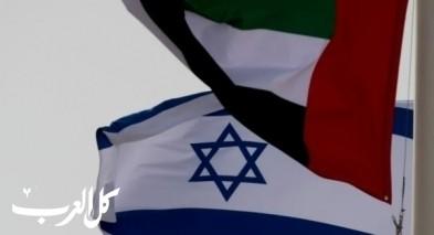 الإمارات: وقفة حداد على أرواح إسرائيليين!