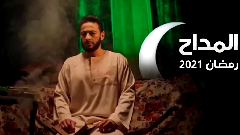 مسلسلات رمضان 2021| المداح الحلقة 9