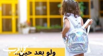 حقوق المواطن: يجب ضمان حق الطلاب العرب