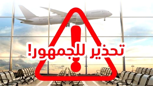 وزارة الصحة تحذّر من السفر إلى تركيا في عطلة العيد