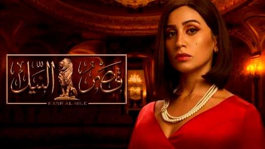 مسلسل قصر النيل الحلقة 16