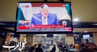 رسميا: محمود عباس يعلن تأجيل الانتخابات التشريعية