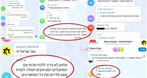 مجموعة للمتطرفين على تيليغرام باسم جيش المواطنين