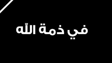 الناصرة: عامر محمد كامل شحادة في ذمة الله