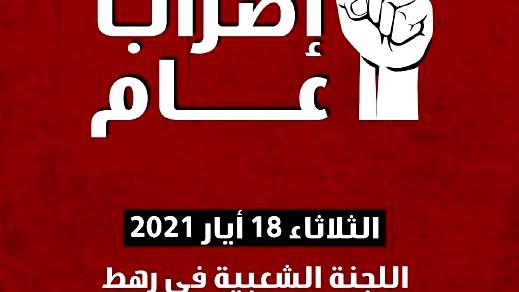 رهط: اللجنة الشعبية تدعو لإنجاح الإضراب العام غدا