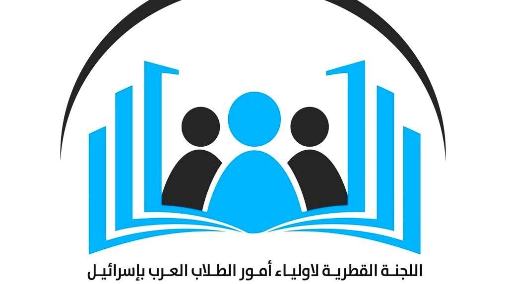 لجنة أولياء أمور الطلاب العرب تدعم الاضراب