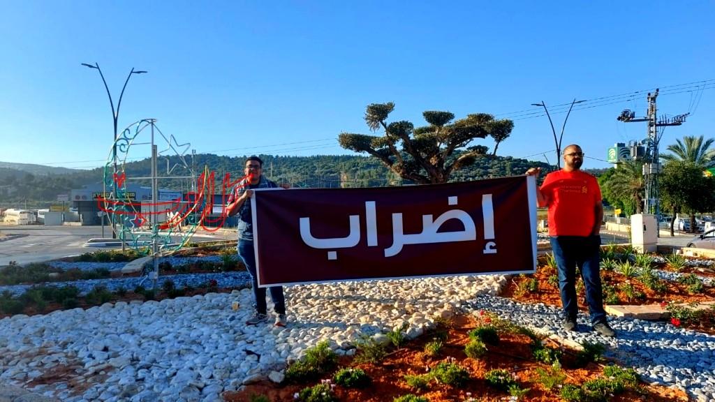 كفرقرع: دعوات إلى الإلتزام بالإضراب