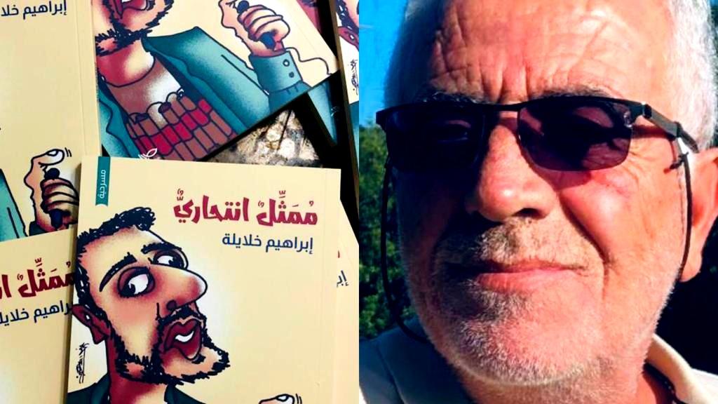 مسرحيّة جديدة للكاتب إبراهيم خلايلة