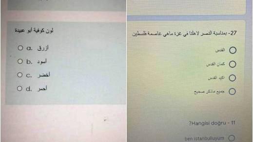 جامعات فلسطينية تتضامن مع القضية!