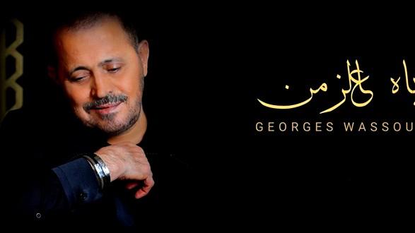 جورج وسوف يغنّي ياه عالزمن