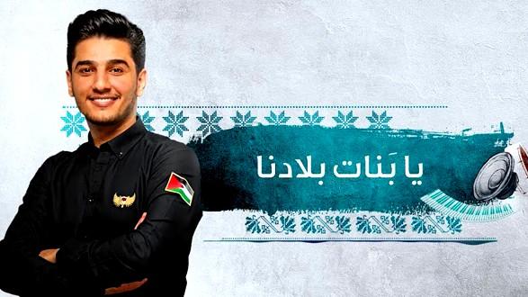 محمد عساف يغني للمرأة الفلسطينية