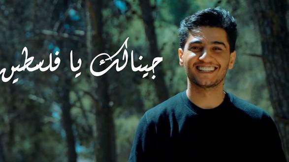 محمد عسّاف يطرح جينالك يا فلسطين