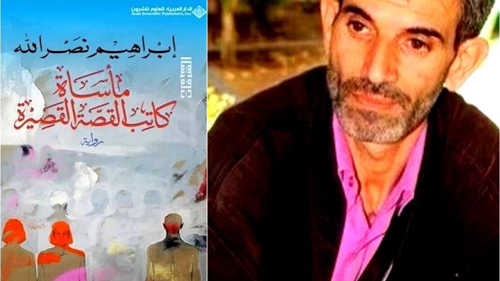 هواجس ما بعد مأساة كاتب القصة القصيرة  فراس حج محمد