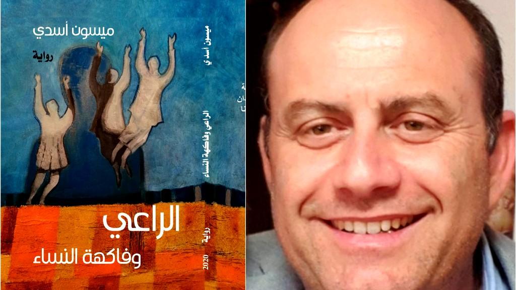 الرّاعي وفاكهة النّساء لميسون اسدي  د.جودت عيد