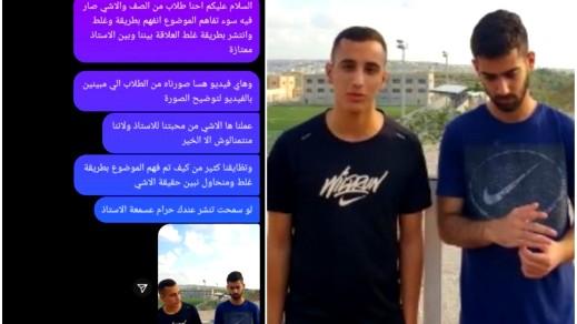 فيديو لمعلم من البلاد يضرب طلابه..الطلاب: كان يمازحنا