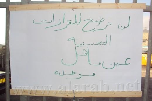 اضراب مدارس عين ماهل يدخل يومه الخامس والمئات يتجمهرون : لن نتراجع