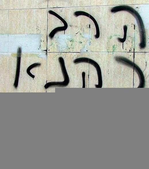 """""""كهانا صدق"""" وكتابات عنصرية في عكا ونهاريا ويوكنعام والشرطة تشرع بالتحقيق"""