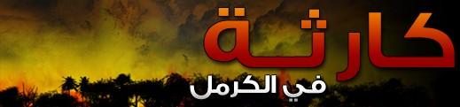 مباشر: مقتل 40 شخصاً من بينهم 22 سجانا حاصرتهم ألسنة اللهب في حريق الكرمل