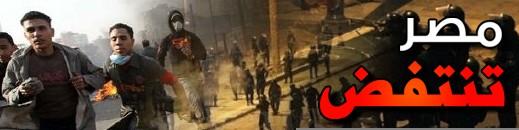 مباشر- هروب الاغنياء في ظل الازمة وأنباء عن خروج مبارك من القاهرة الى شرم الشيخ