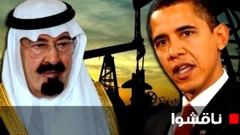 ناقشوا: لماذا لا تهدد دول الخليج بقطع النفط عن أمريكا