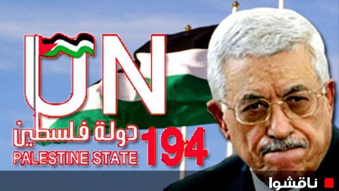 هل نجح أبو مازن حقاً في اعادة ملفات القضية الفلسطينية