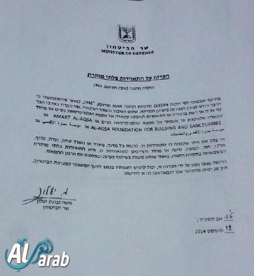 الشرطة تداهم مؤسسة عمارة الأقصى في الناصرة وتعتبرها خارجة عن القانون