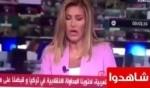 مذيعة على الهواء:  إنقلاب تركيا فشل للأسف