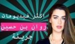 اكثر10 فيديوهات جريئة ل روان بن حسين