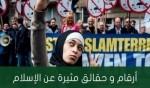 أكثر 10 أرقام و حقائق مثيرة عن الإسلام و