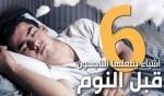 أعظم 6 أشياء هامة احرص عليها قبل النوم لتجعلك