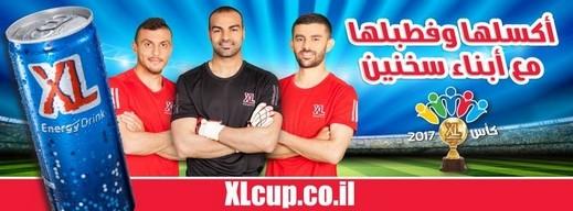 انطلاق دوري CUP XL السنوي للسنة التاسعة