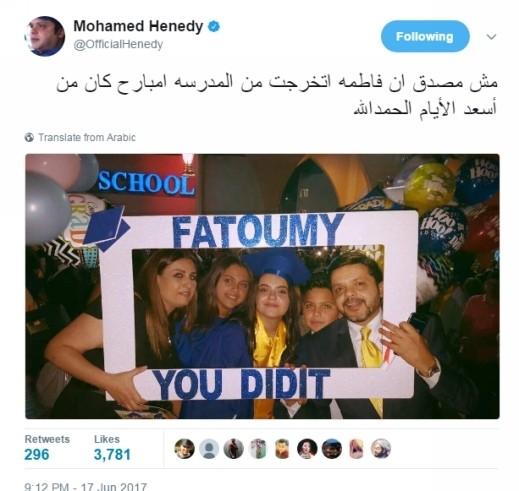 محمد هنيدي يحتفل بتخرّج ابنته