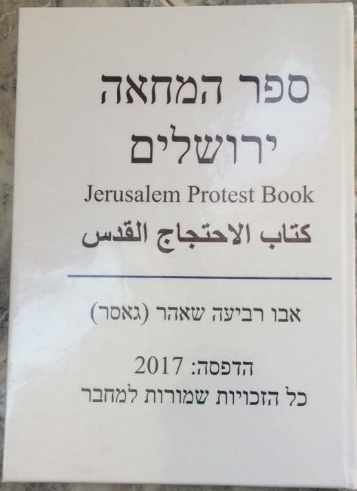 القدس: اصدار كتاب الاحتجاج ضمن الفن التجريدي