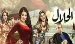 شاهدوا مسلسل الحلال الحلقة 29 - رمضان 2017
