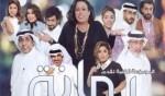 رمانه الحلقة 29 كاملة HD رمضان 2017