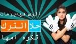 تذكرو معنا أقوى فيديوهات للنجة الصغيرة حلا الترك