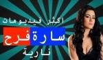 اكثر 10 فيديوهات نارية للفنانة سارة فرح