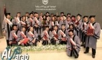 العربية الأمريكية وجامعة انديانا تخرّجان الفوج الـ3