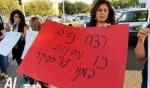 وقفة احتجاجية امام مركز شرطة كرميئيل لناشطات