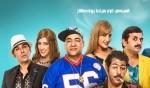 فيلم أوشن 14 في اطار الكوميديا المصرية