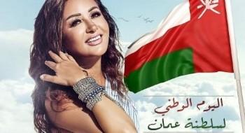 لطيفة تعايد سلطنة عمان بعيدها الوطني