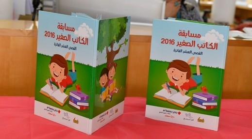 بنك هبوعليم يطلق مسابقة الكاتب الصغير الثانية