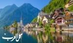 النمسا.. أجمل الوجهات الأوروبية