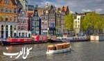 أمستردام بلد الحضارة والتاريخ