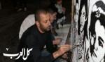 جبهة الناصرة: شرطة البلدية حاولت منع رسم جدارية