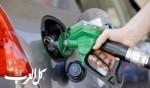 ارتفاع اسعار البنزين مع بداية العام الجديد
