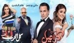 فيلم حبة كراميل يحقق ايرادات عالية وغير مسبوقة