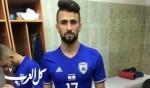 الواعد عبد الله حليحل يثبت جدارته مع منتخب اسرائيل